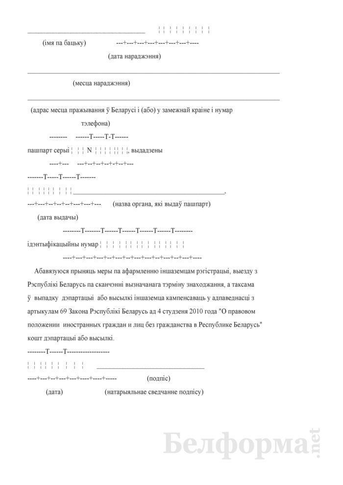 Заявление (для получения въездных виз). Страница 2