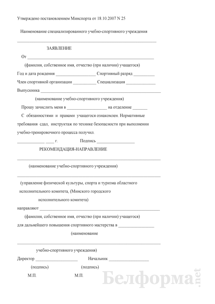 Заявление для приема в специализированное учебно-спортивное учреждение. Страница 1
