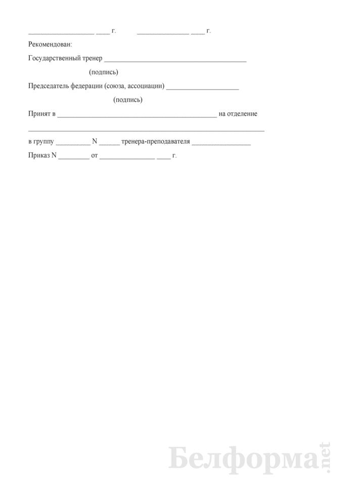 Заявление для приема в специализированное учебно-спортивное учреждение. Страница 2