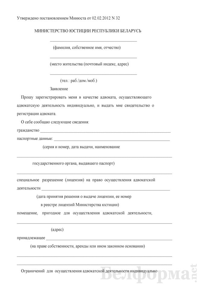 Заявление (для регистрации адвоката, осуществляющего адвокатскую деятельность индивидуально). Страница 1