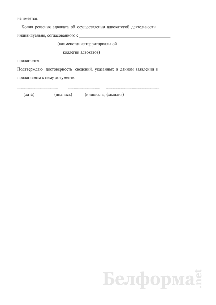 Заявление (для регистрации адвоката, осуществляющего адвокатскую деятельность индивидуально). Страница 2