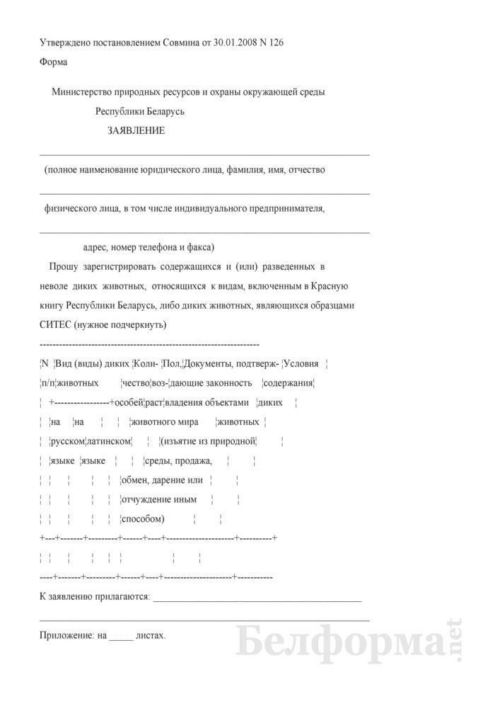 Заявление для регистрации диких животных. Страница 1