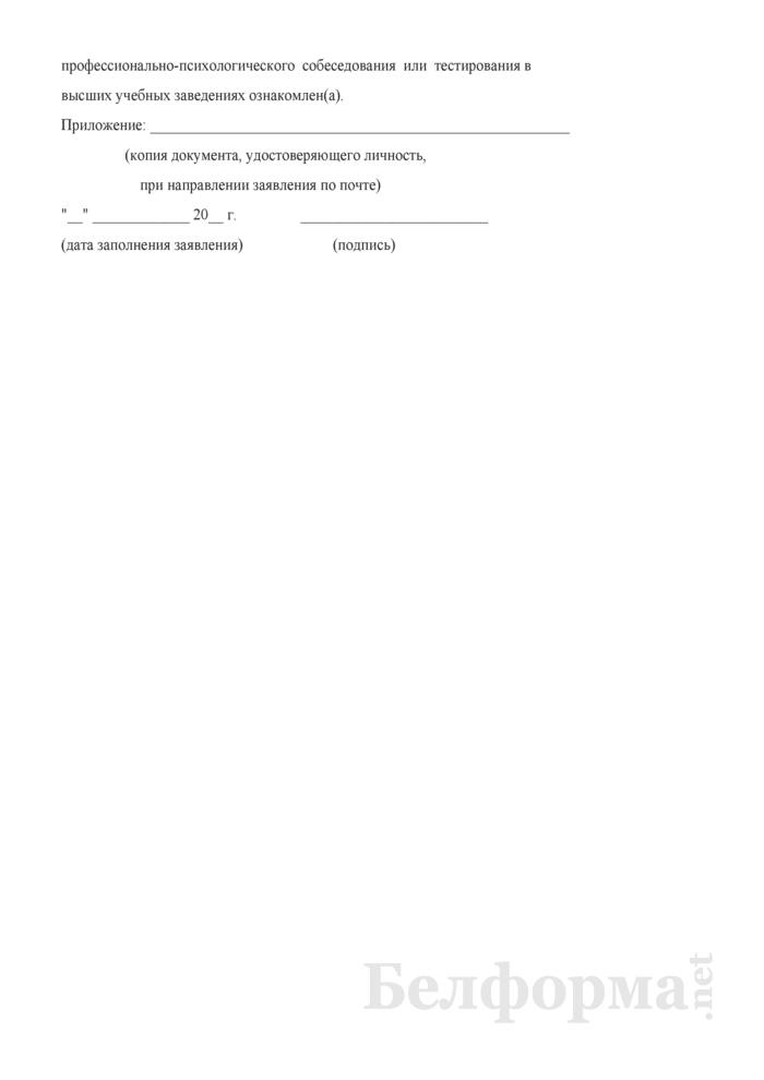 Заявление для регистрации граждан для участия в собеседовании (тестировании). Страница 2