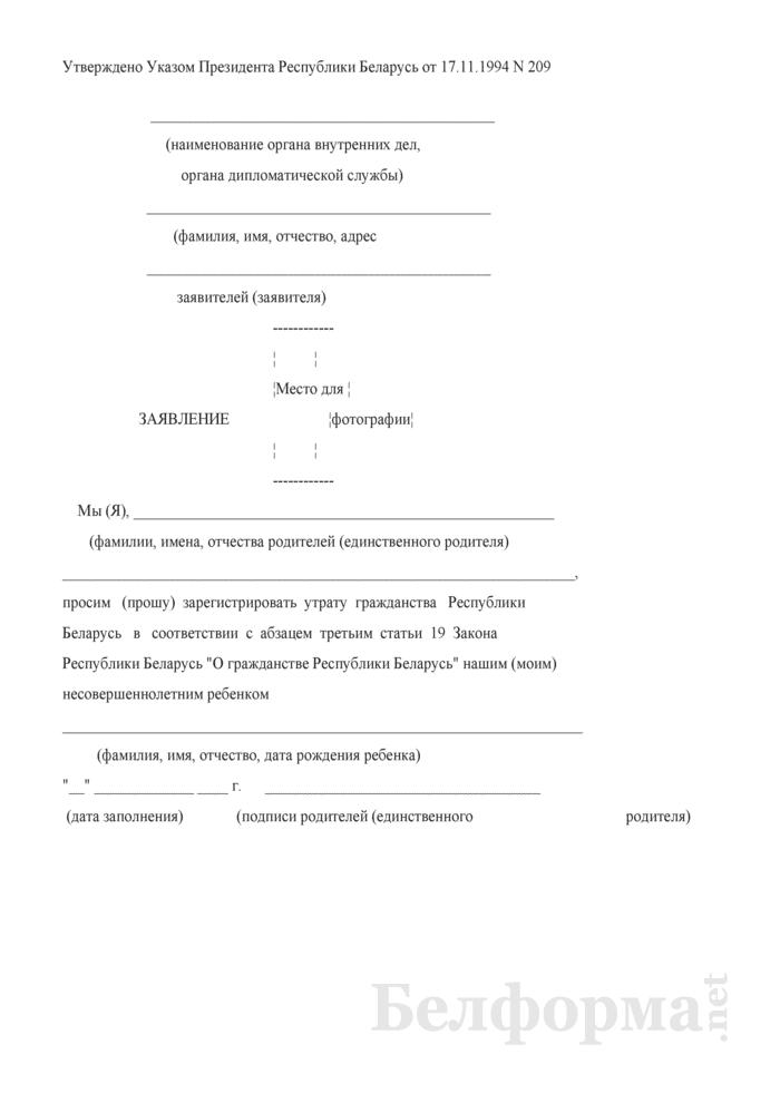 Заявление для регистрации утраты гражданства Республики Беларусь детьми, приобретшими по рождению наряду с гражданством иностранного государства гражданство Республики Беларусь. Страница 1