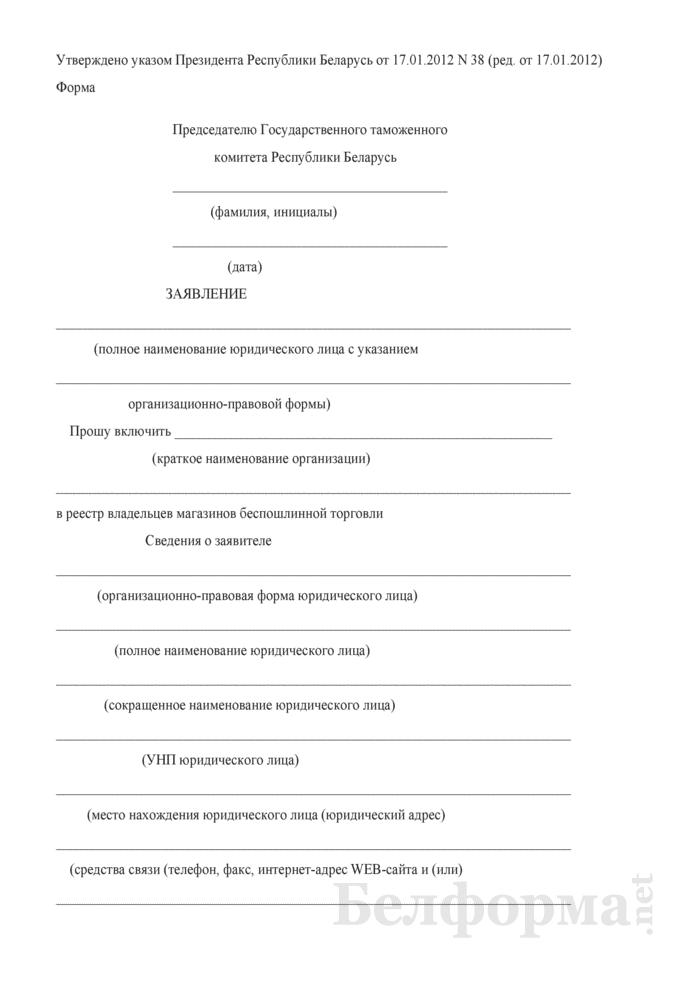 Заявление для включение в реестр владельцев магазинов беспошлинной торговли. Страница 1