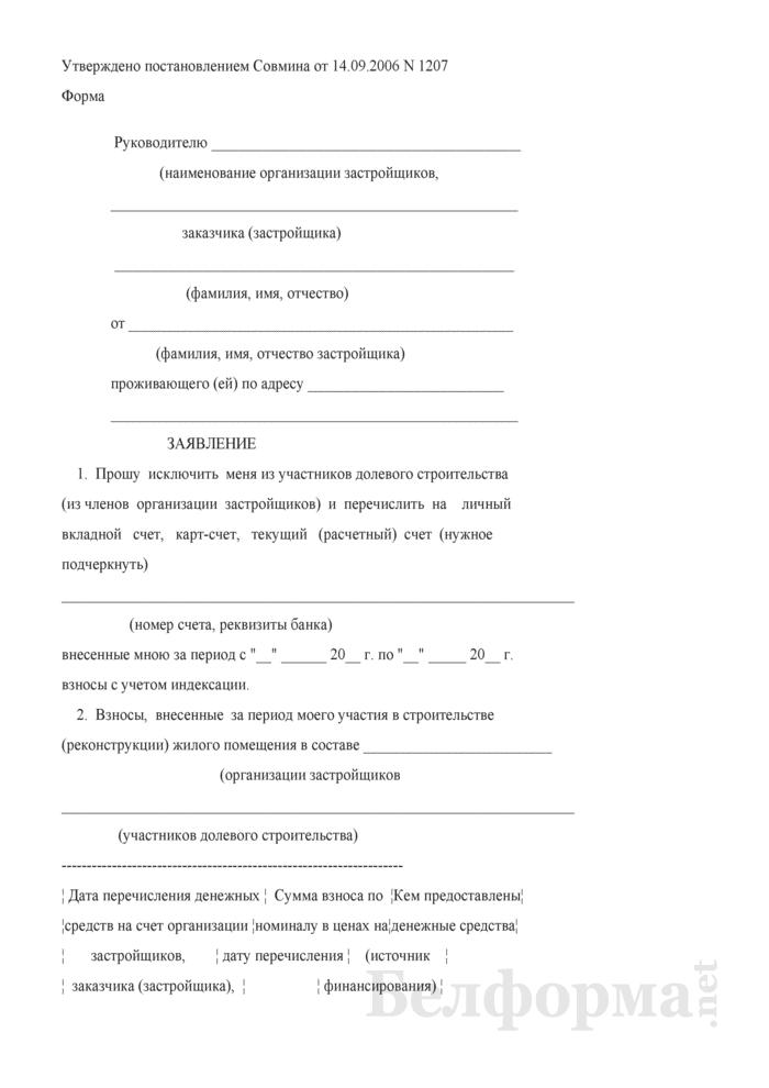 Заявление инвестора о выходе из состава участников долевого строительства. Страница 1