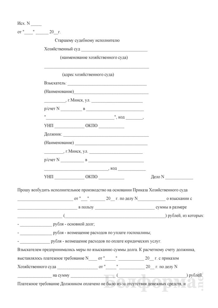 Заявление на арест денежных средств и имущества. Страница 1