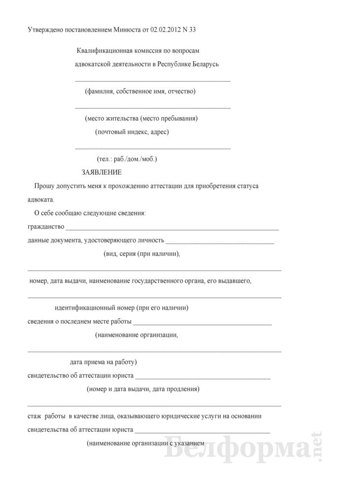 Заявление (на допуск к прохождению аттестации для приобретения статуса адвоката). Страница 1