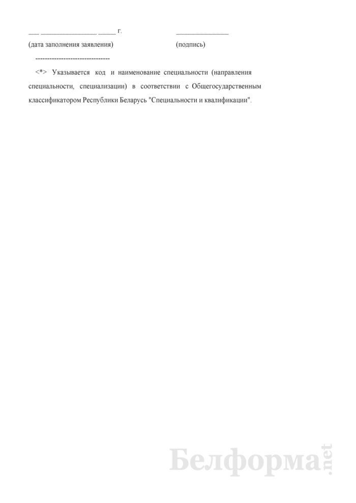 Заявление на допуск к вступительным испытаниям и участие в конкурсе на получение образования по специальности (для средних специальных учебных заведений). Страница 3