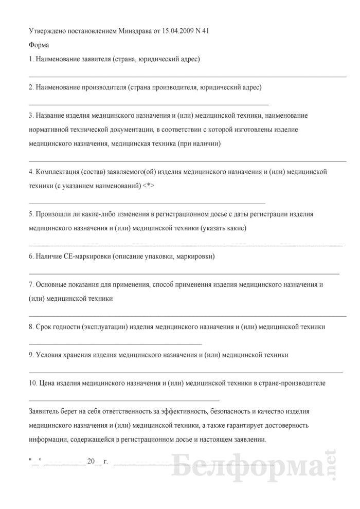 Заявление на государственную регистрацию (перерегистрацию) изделия медицинского назначения, медицинской техники. Страница 1