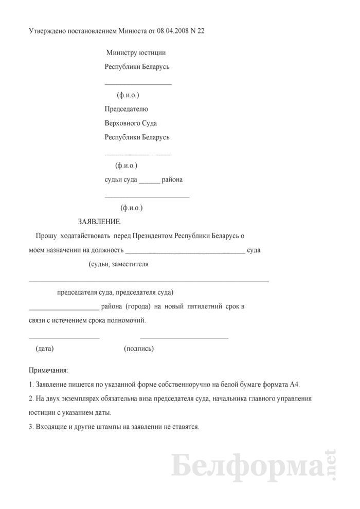 Заявление на имя министра юстиции и председателя Верховного Суда о назначении на должность на новый пятилетний срок в связи с истечением срока полномочий. Страница 1