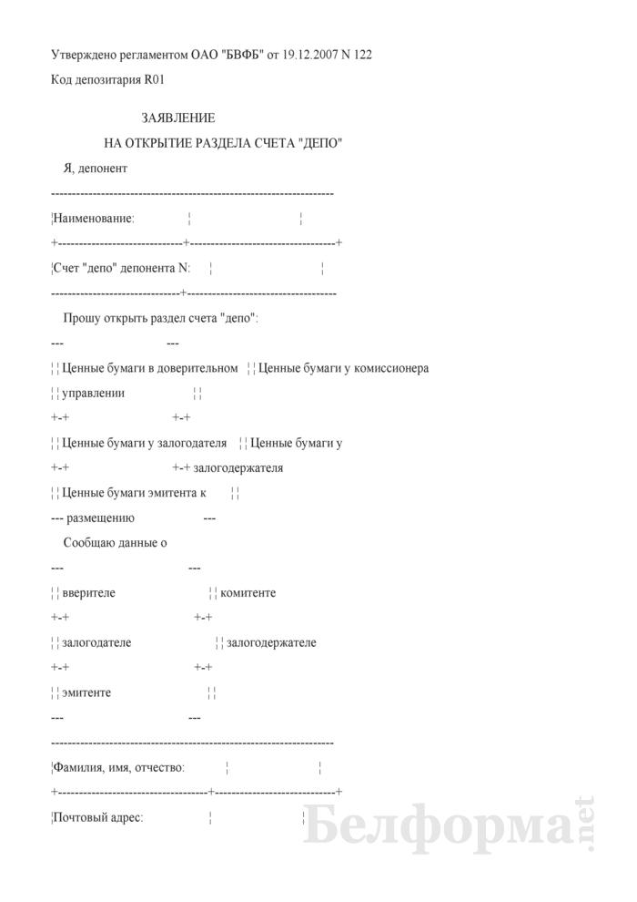 """Заявление на открытие раздела счета """"депо"""". Страница 1"""