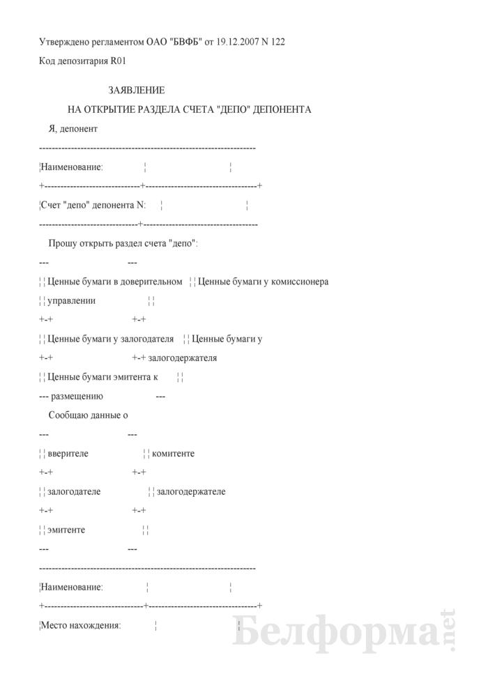 """Заявление на открытие раздела счета """"депо"""" депонента. Страница 1"""