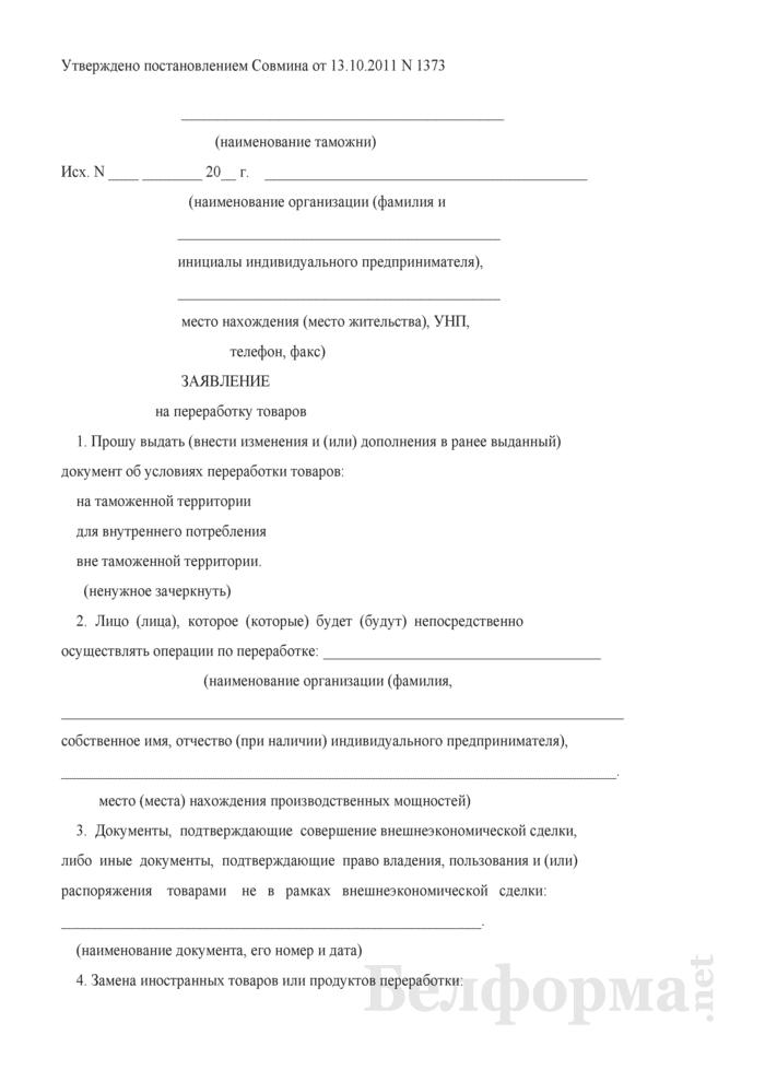 Заявление на переработку товаров. Страница 1