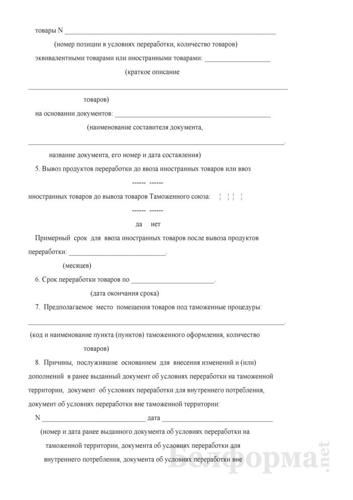 Заявление на переработку товаров. Страница 2