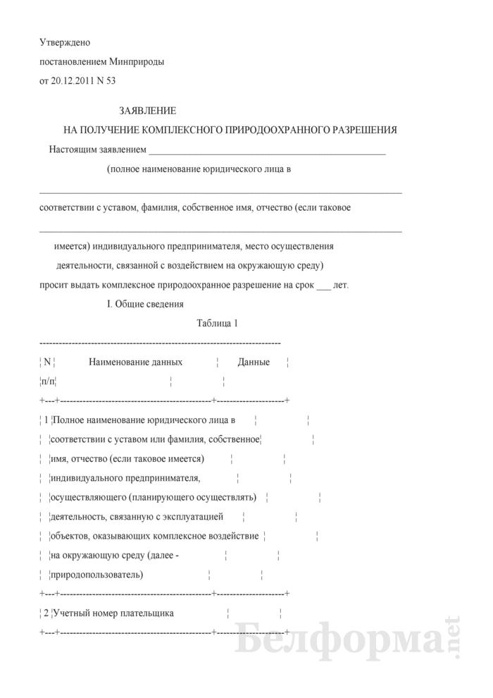 Заявление на получение комплексного природоохранного разрешения. Страница 1