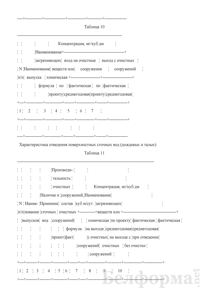 Заявление на получение комплексного природоохранного разрешения. Страница 15