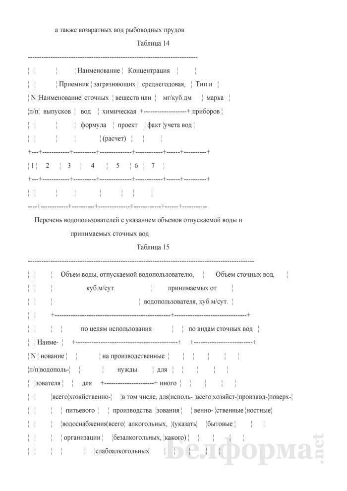 Заявление на получение комплексного природоохранного разрешения. Страница 17