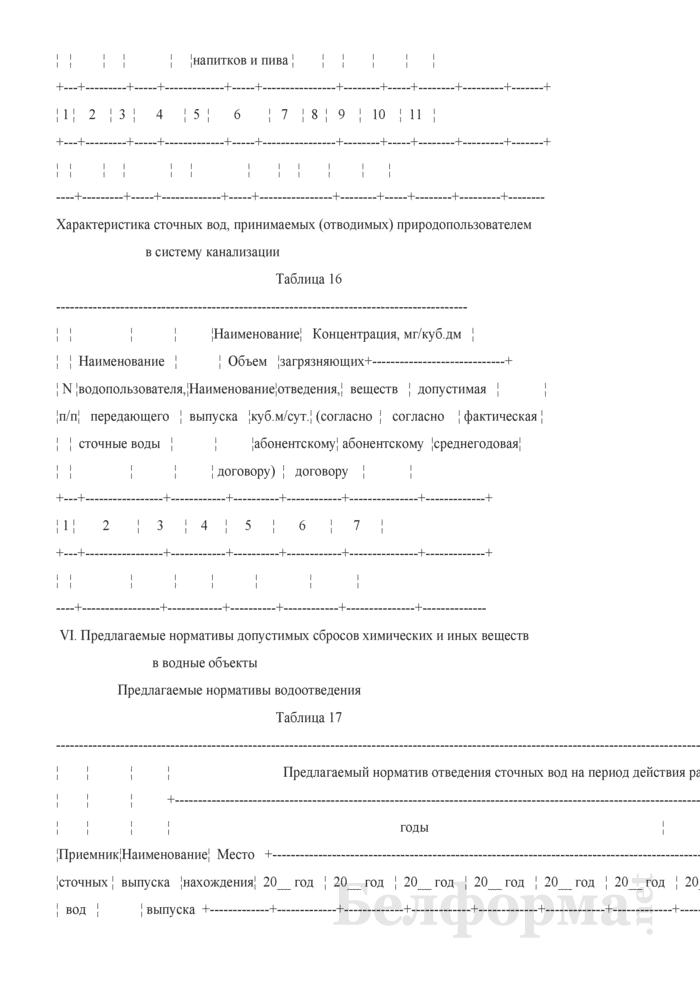 Заявление на получение комплексного природоохранного разрешения. Страница 18