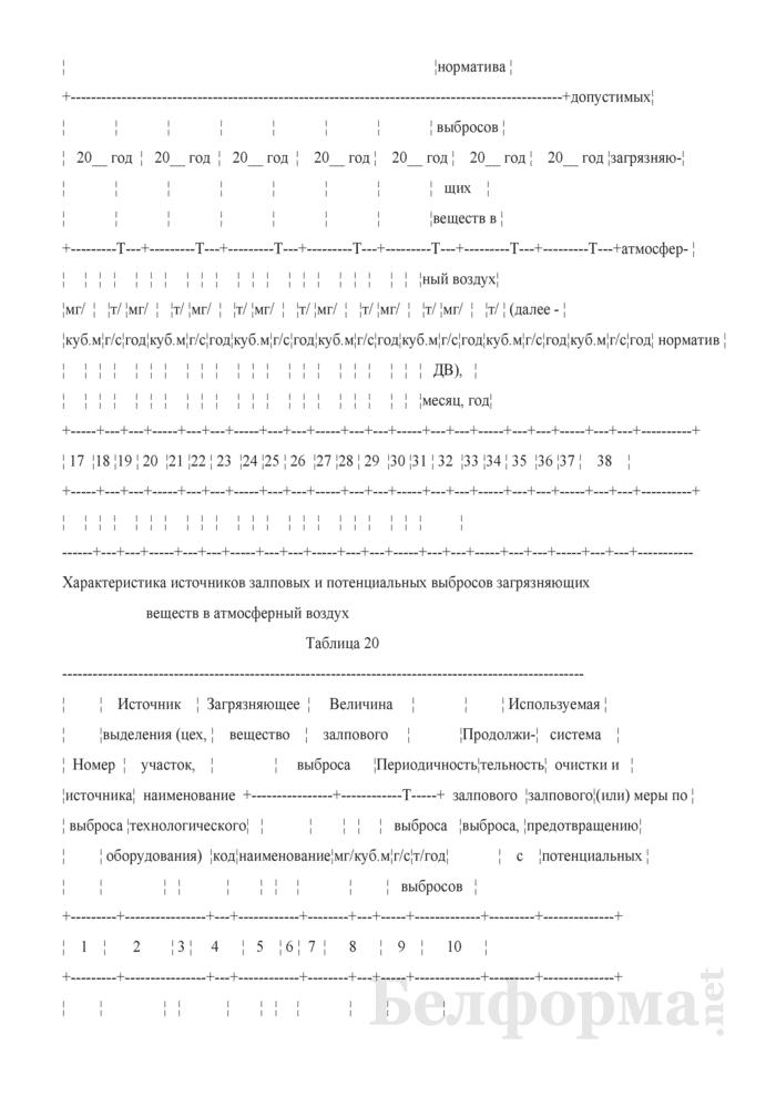 Заявление на получение комплексного природоохранного разрешения. Страница 21
