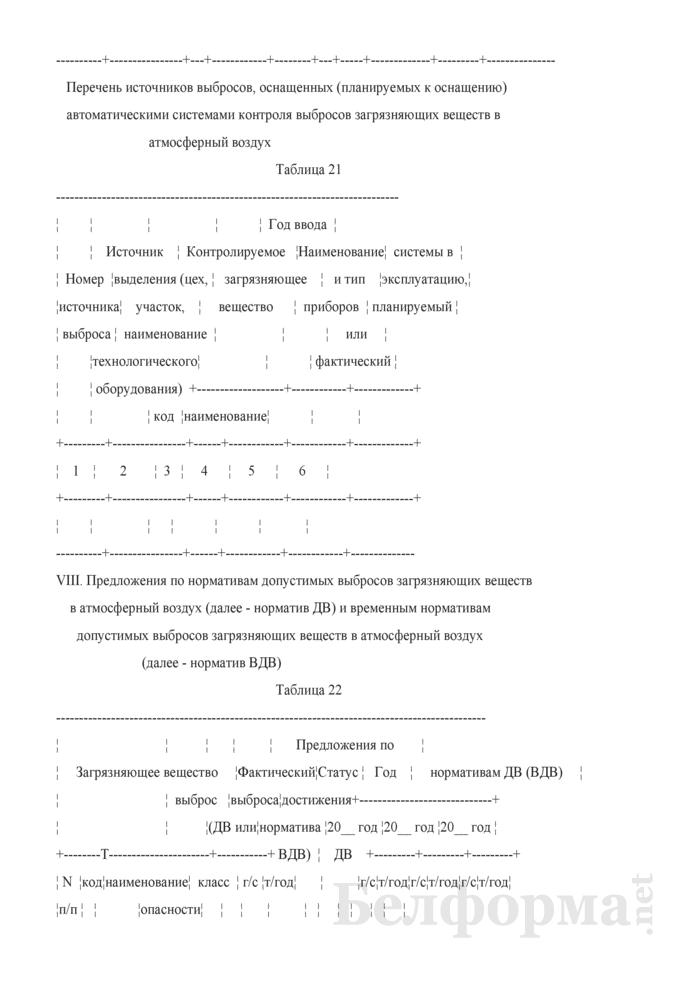Заявление на получение комплексного природоохранного разрешения. Страница 22
