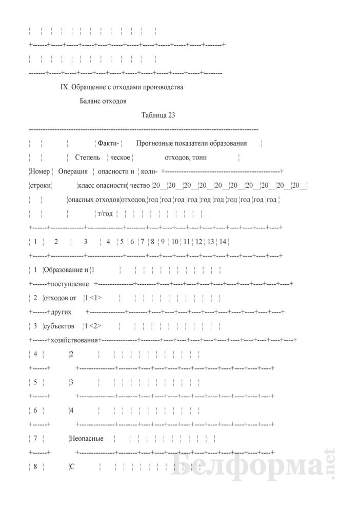 Заявление на получение комплексного природоохранного разрешения. Страница 24