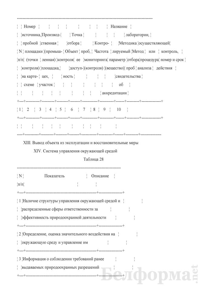 Заявление на получение комплексного природоохранного разрешения. Страница 30