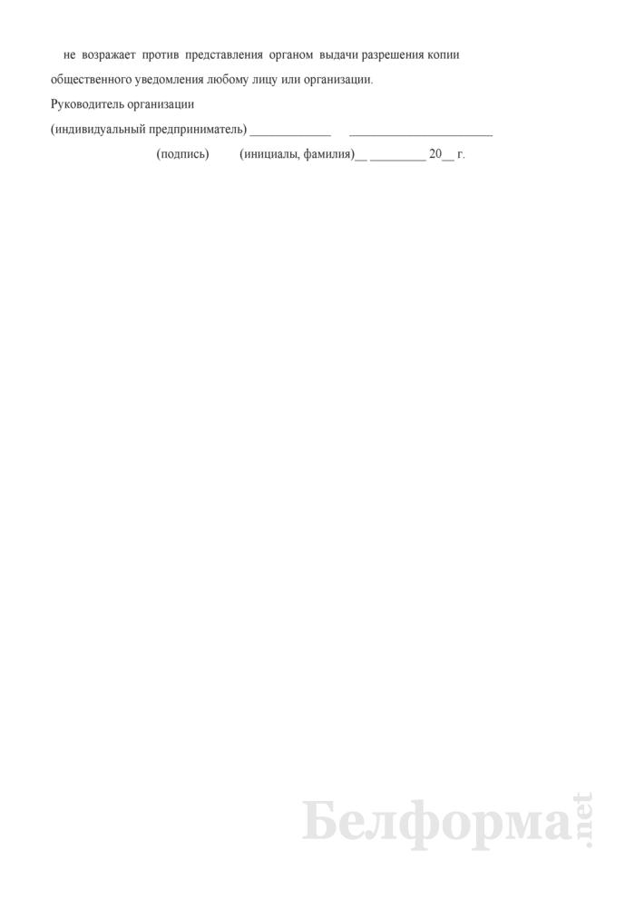 Заявление на получение комплексного природоохранного разрешения. Страница 33