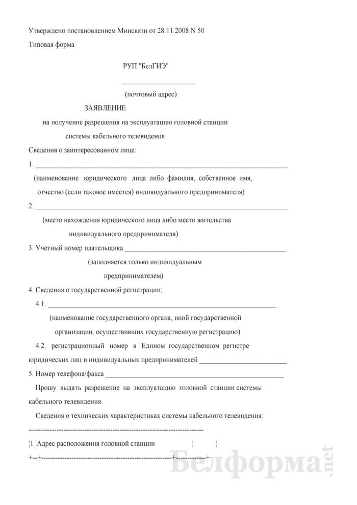 Заявление на получение разрешения на эксплуатацию головной станции системы кабельного телевидения. Страница 1