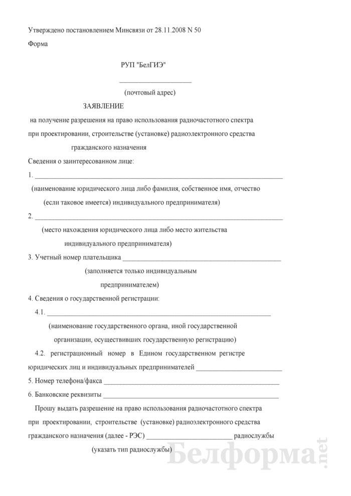 Заявление на получение разрешения на право использования радиочастотного спектра при проектировании, строительстве (установке) радиоэлектронного средства гражданского назначения. Страница 1