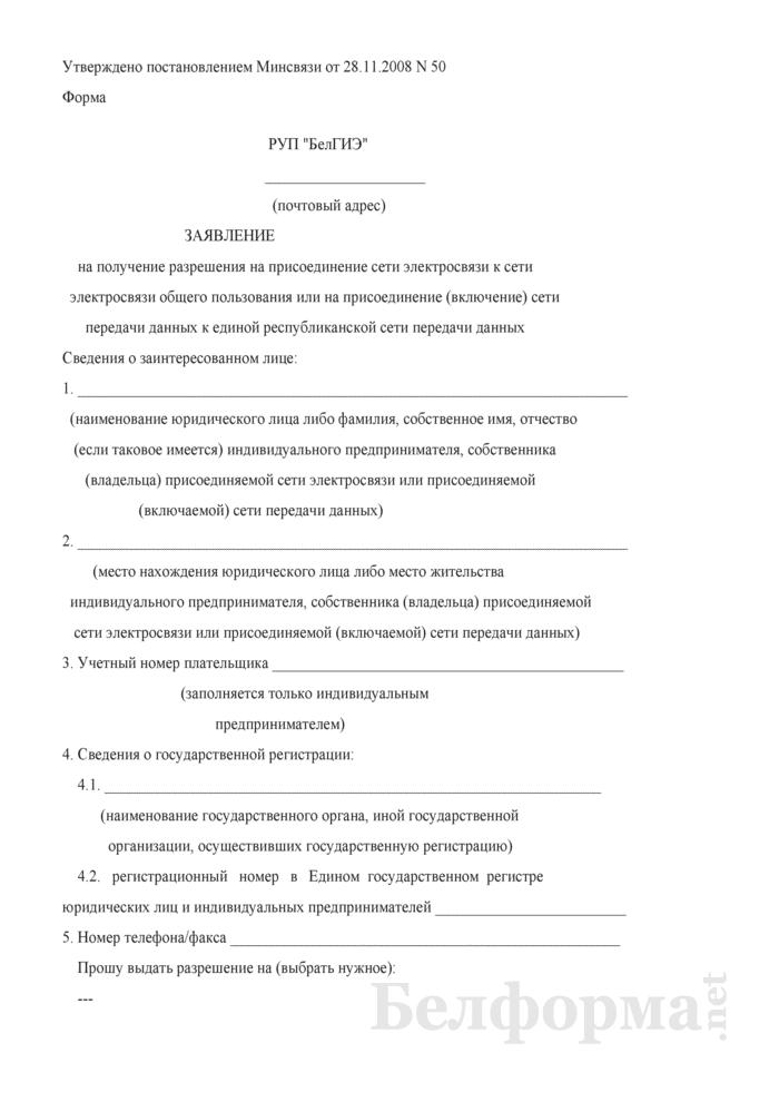 Заявление на получение разрешения на присоединение сети электросвязи к сети электросвязи общего пользования или на присоединение (включение) сети передачи данных к единой республиканской сети передачи данных. Страница 1