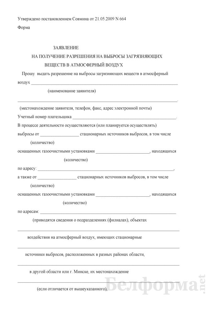 Заявление на получение разрешения на выбросы загрязняющих веществ в атмосферный воздух. Страница 1