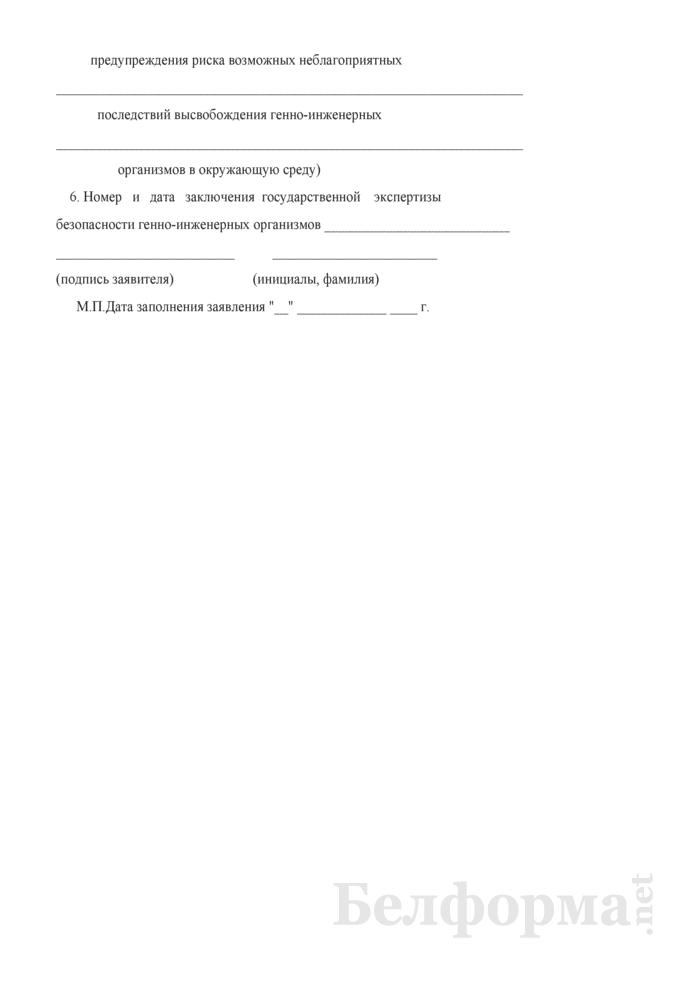 Заявление на получение разрешения на высвобождение непатогенных генно-инженерных организмов в окружающую среду для проведения испытаний. Страница 3