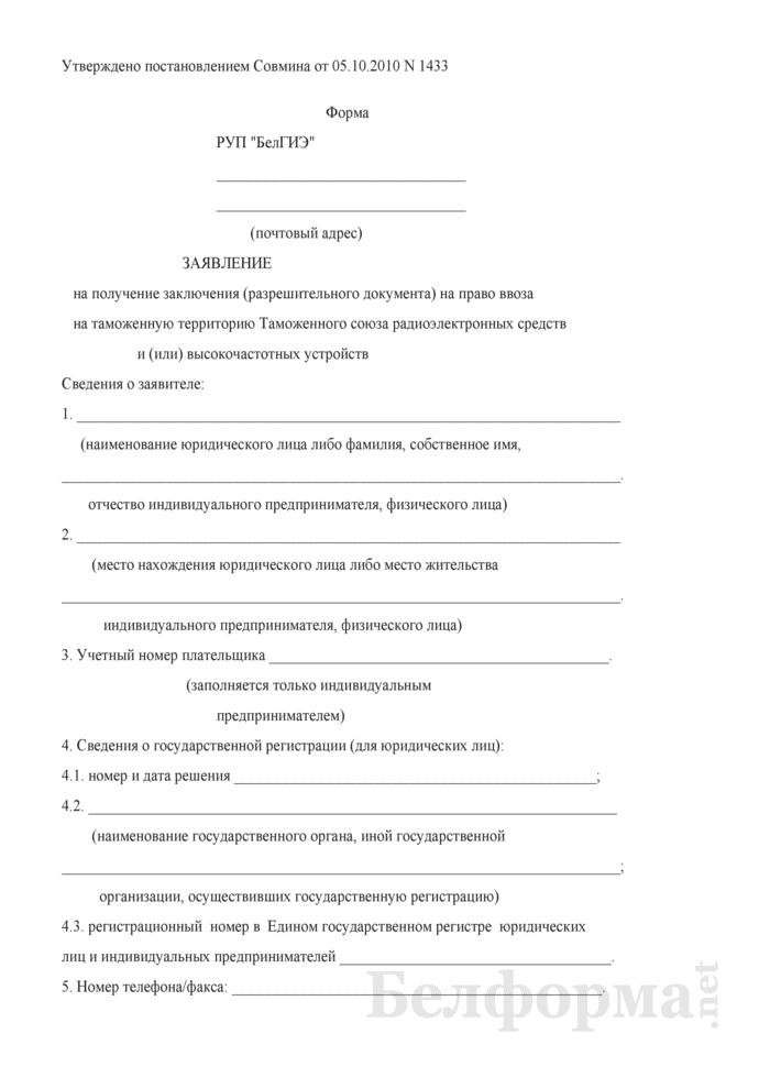 Заявление на получение заключения (разрешительного документа) на право ввоза на таможенную территорию Таможенного союза радиоэлектронных средств и (или) высокочастотных устройств. Страница 1