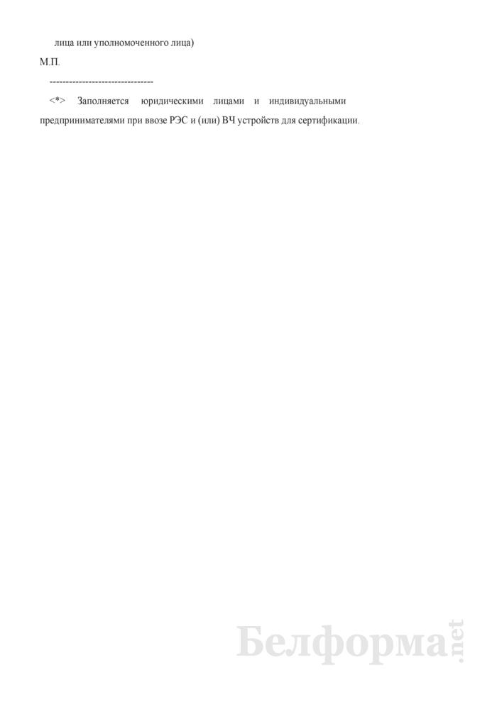 Заявление на получение заключения (разрешительного документа) на право ввоза на таможенную территорию Таможенного союза радиоэлектронных средств и (или) высокочастотных устройств. Страница 3