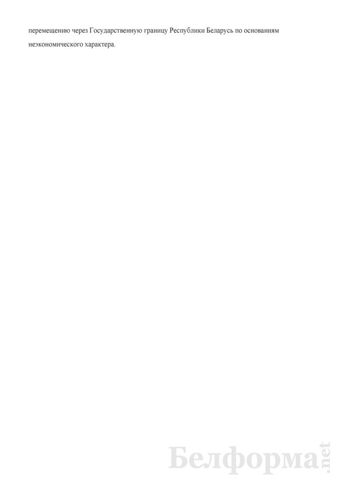 Заявление на получение заключения (разрешительного документа) на ввоз средств защиты растений, ограниченных к перемещению через Государственную границу Республики Беларусь по основаниям неэкономического характера. Страница 3