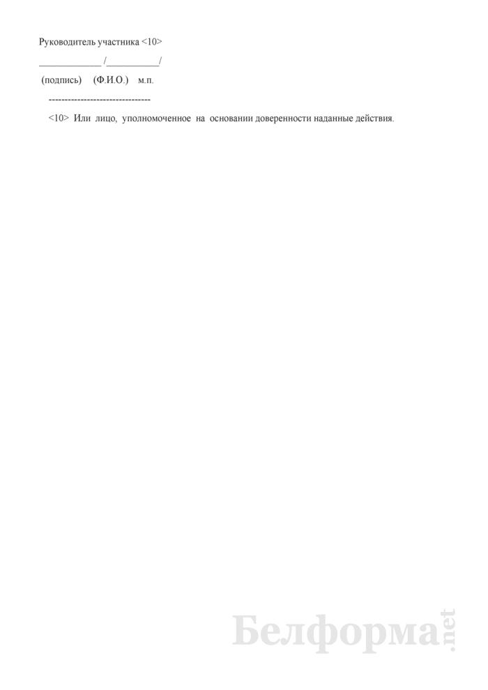 Заявление на принудительную ликвидацию позиций. Страница 2