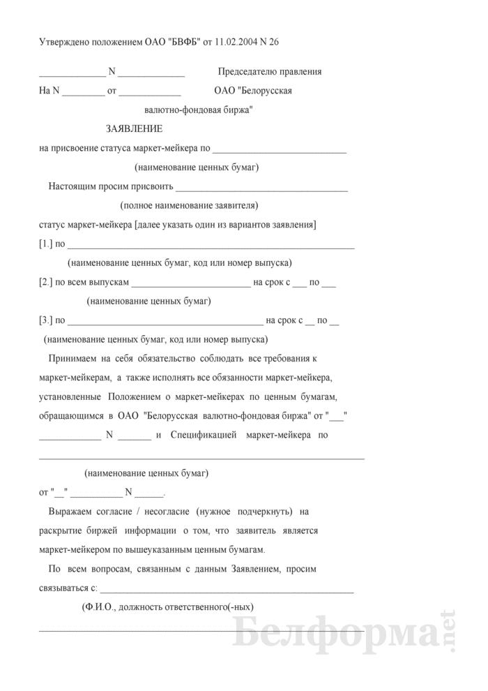 Заявление на присвоение статуса маркет-мейкера. Страница 1