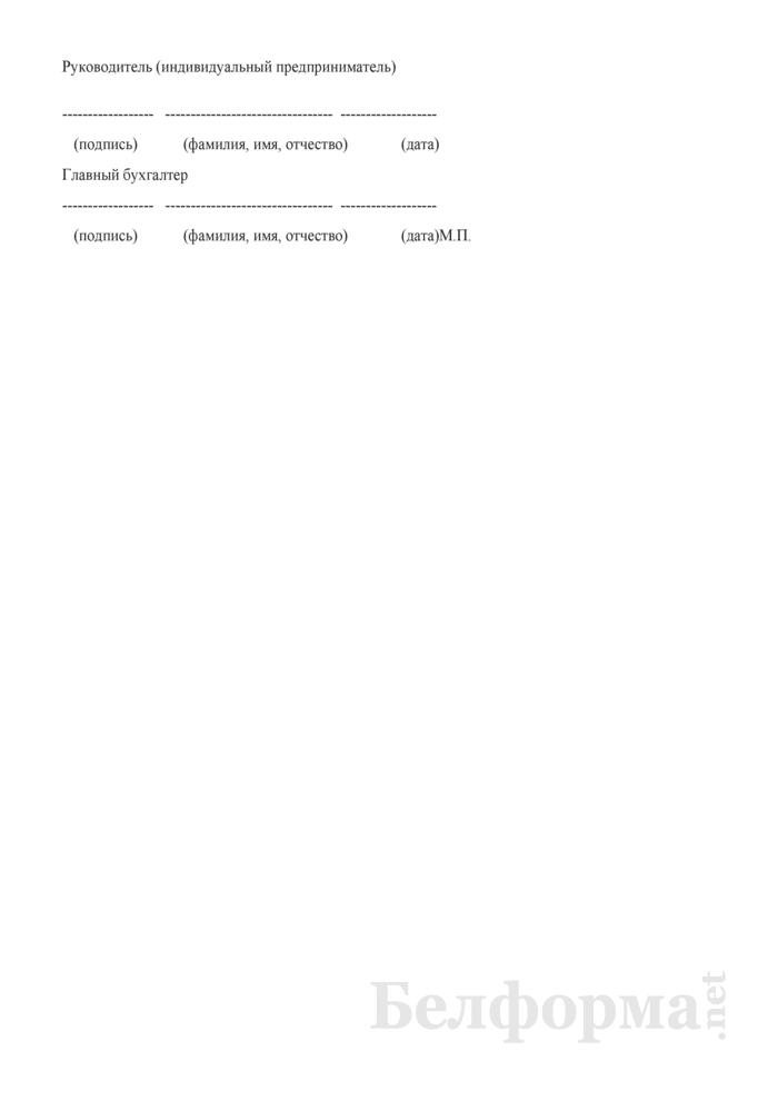 Заявление на проведение экспертизы по отнесению продукции (работ, услуг) к продукции (работам, услугам) собственного производства. Страница 2