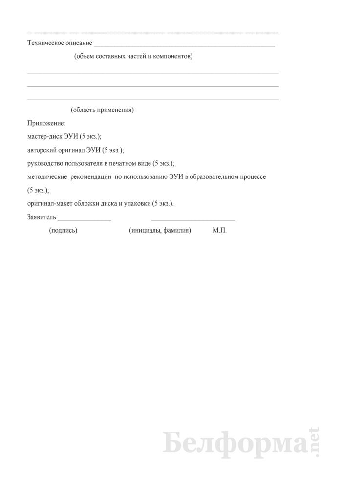 Заявление на проведение педагогической экспертизы электронного учебного издания. Страница 2