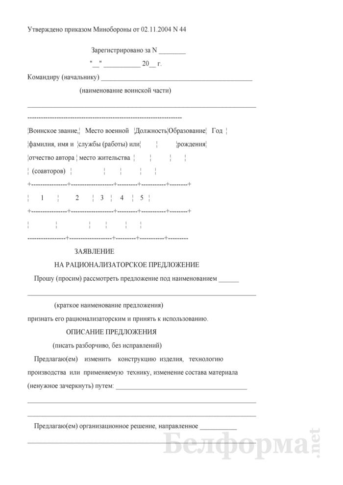 Заявление на рационализаторское предложение. Страница 1