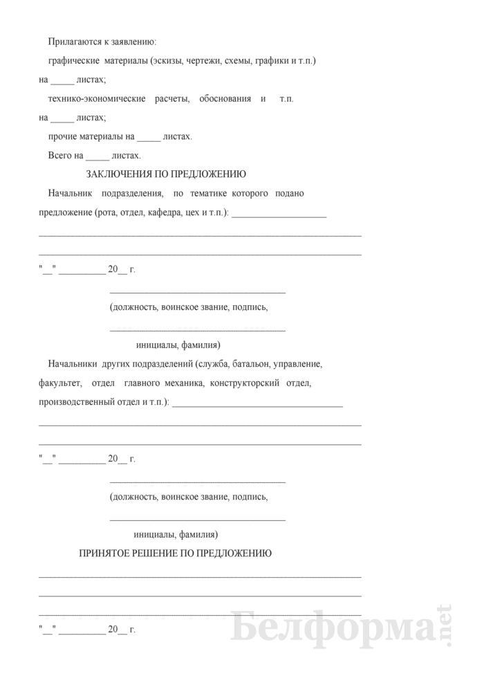 Заявление на рационализаторское предложение. Страница 3
