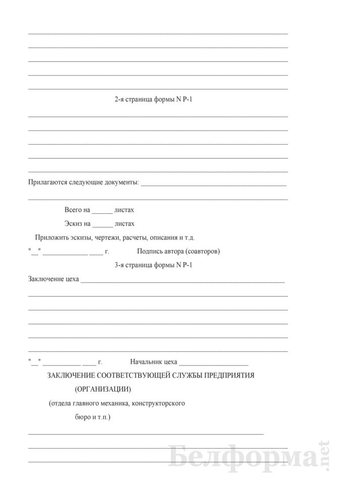 Заявление на рационализаторское предложение. Типовая междуведомственная форма № Р-1. Страница 2