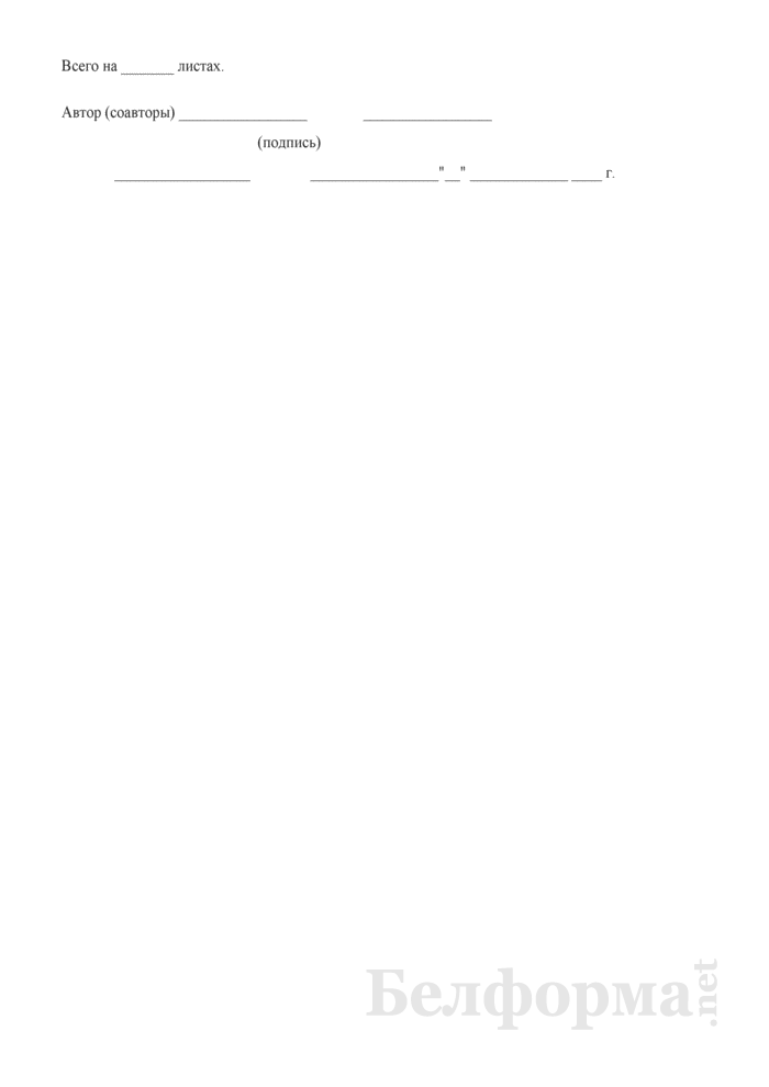 Заявление на рационализаторское предложение в органах и подразделениях МЧС РБ. Страница 2