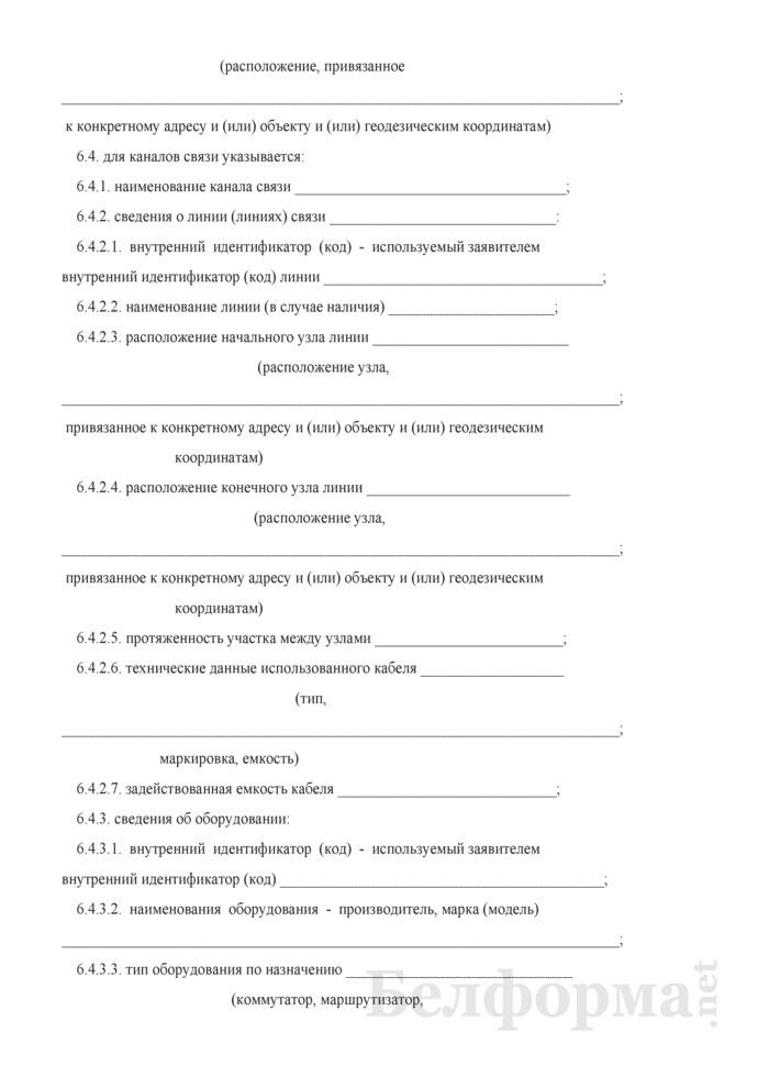 Заявление на регистрацию информационной сети, системы или ресурса. Страница 4