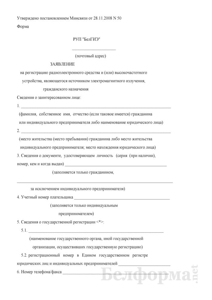 Заявление на регистрацию радиоэлектронного средства и (или) высокочастотного устройства, являющегося источником электромагнитного излучения, гражданского назначения. Страница 1