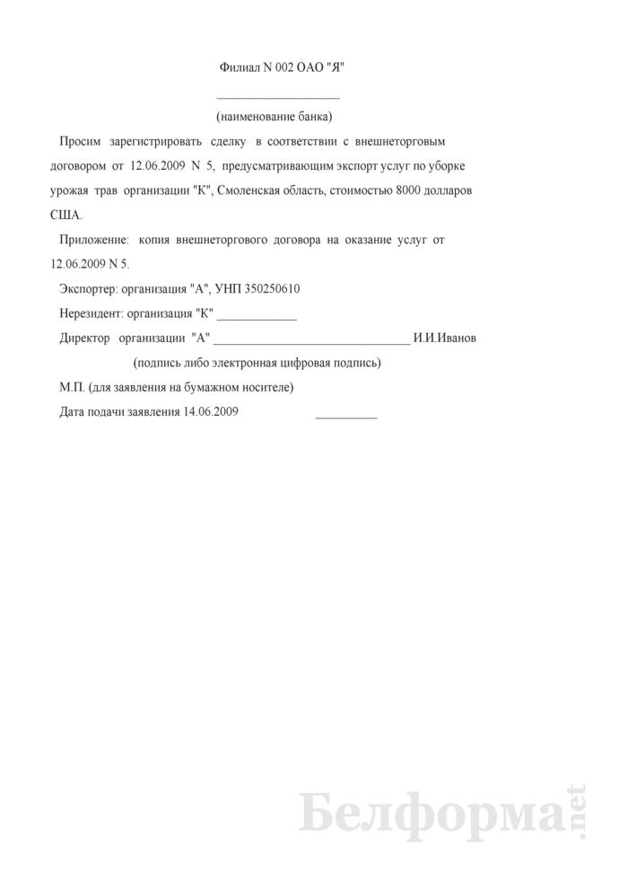 Заявление на регистрацию сделки. Страница 1