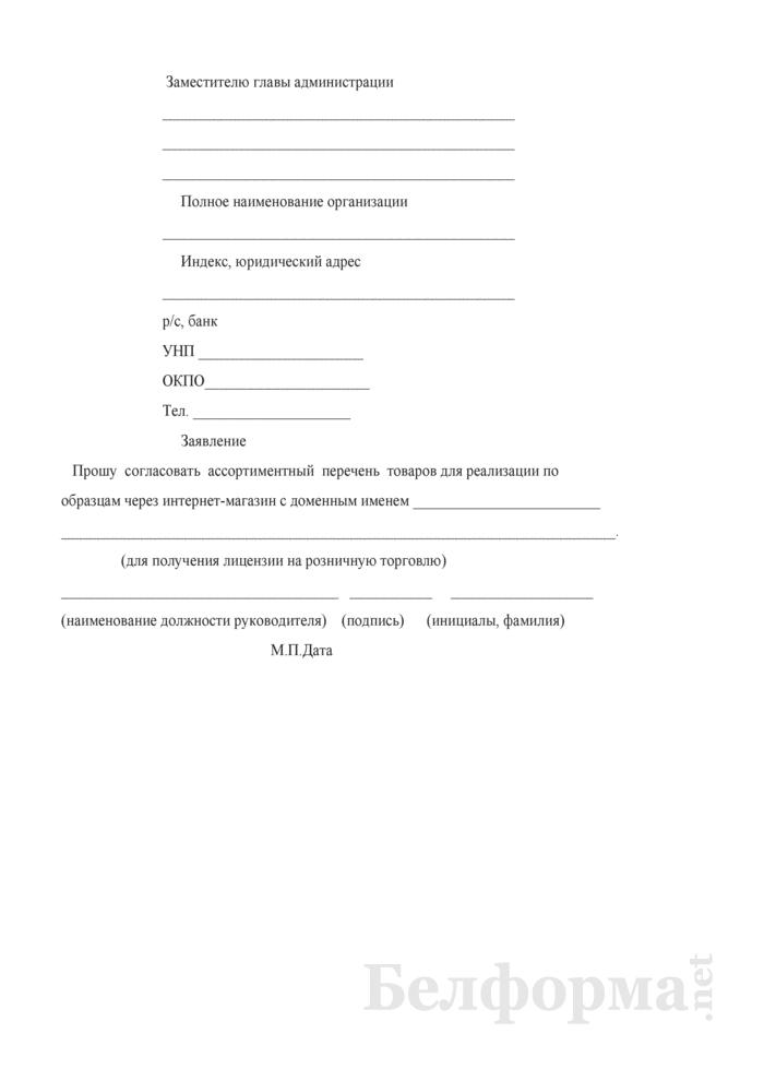 Заявление на согласование ассортиментного перечня товаров для реализации по образцам через интернет-магазин. Страница 1