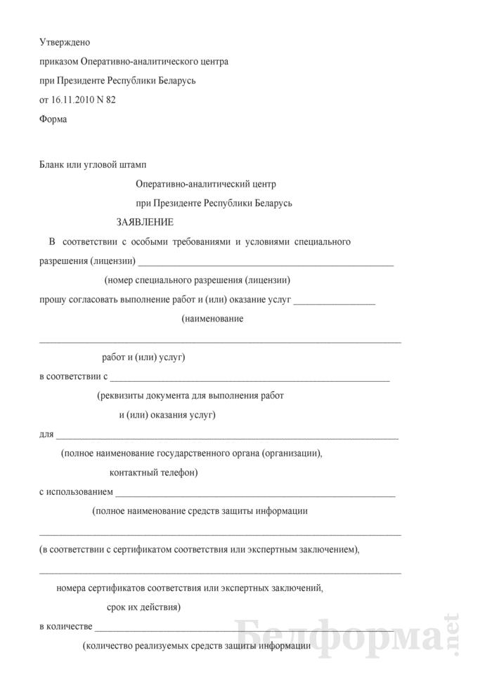 Заявление на согласование выполнения работ и (или) оказания услуг в государственных органах (организациях) по технической защите информации. Страница 1