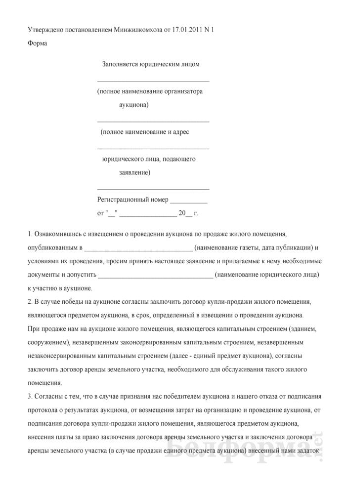 Заявление на участие в аукционе по продаже жилых помещений республиканского жилищного фонда (для юридического лица). Страница 1